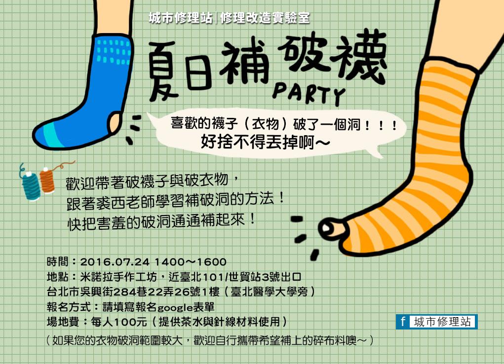 〈課程〉夏日補破洞party~