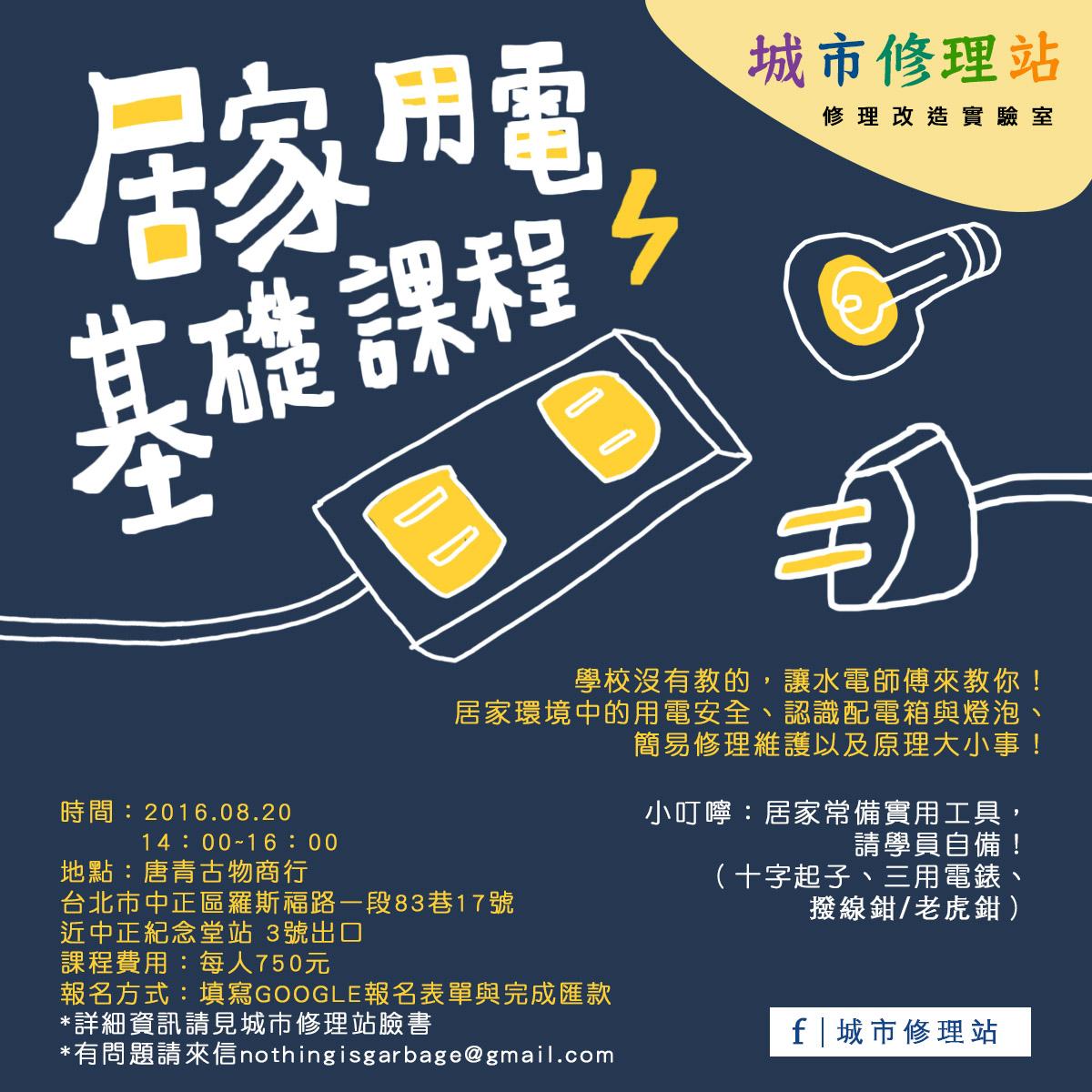 <課程>16.8.20居家用電課程