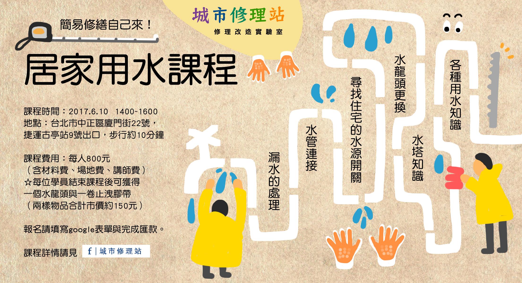 2017 居家用水課程