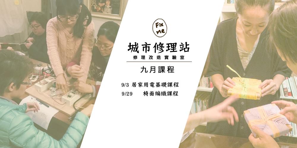 2017九月課程-居家用電+椅面編織