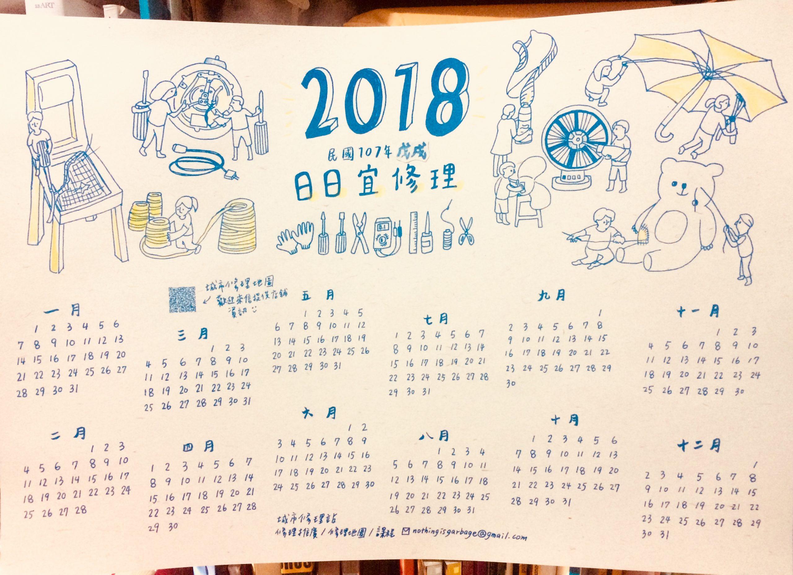 2018 年曆販售中!