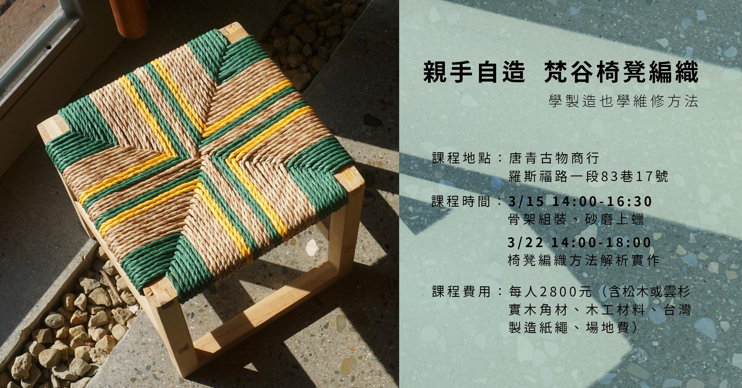 親手自造 梵谷椅面編織(2020年三月課程)