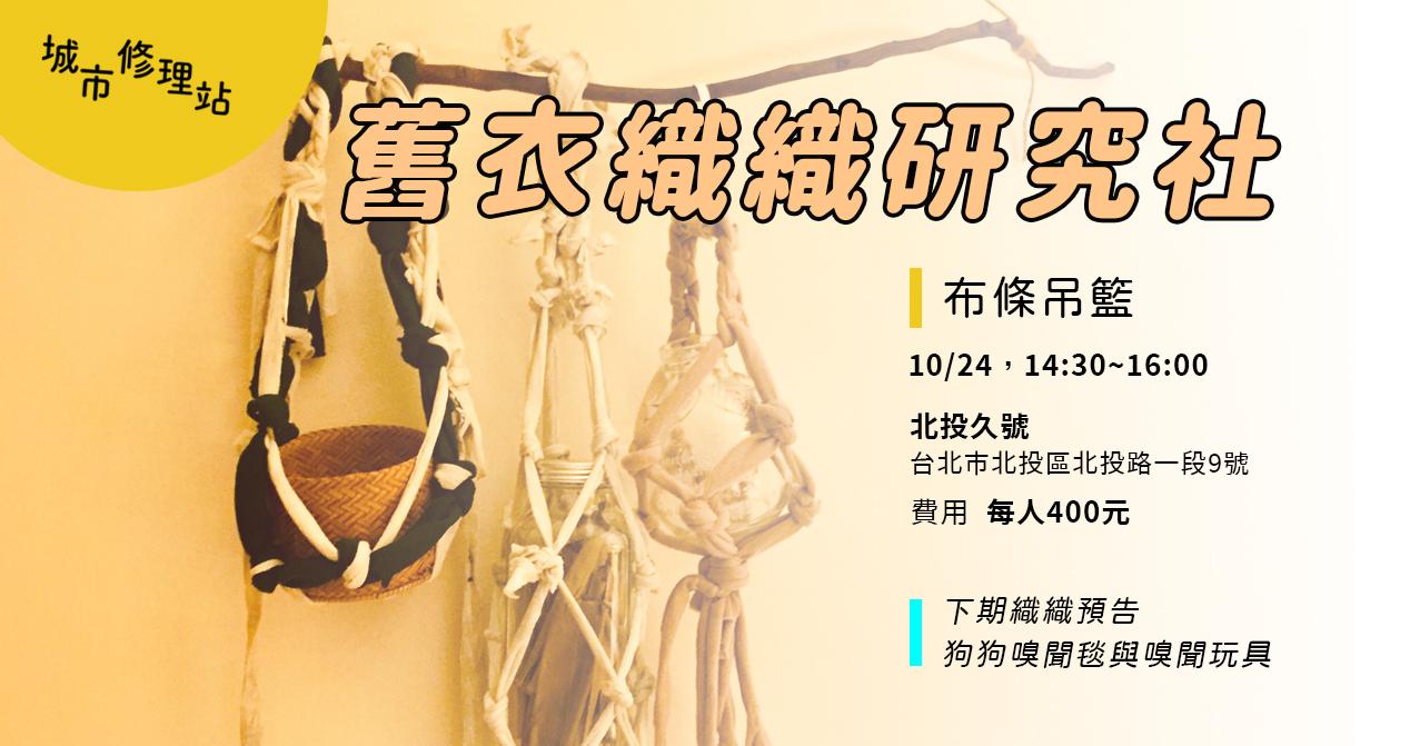 【舊衣織織研究社】三種布條吊籃分享